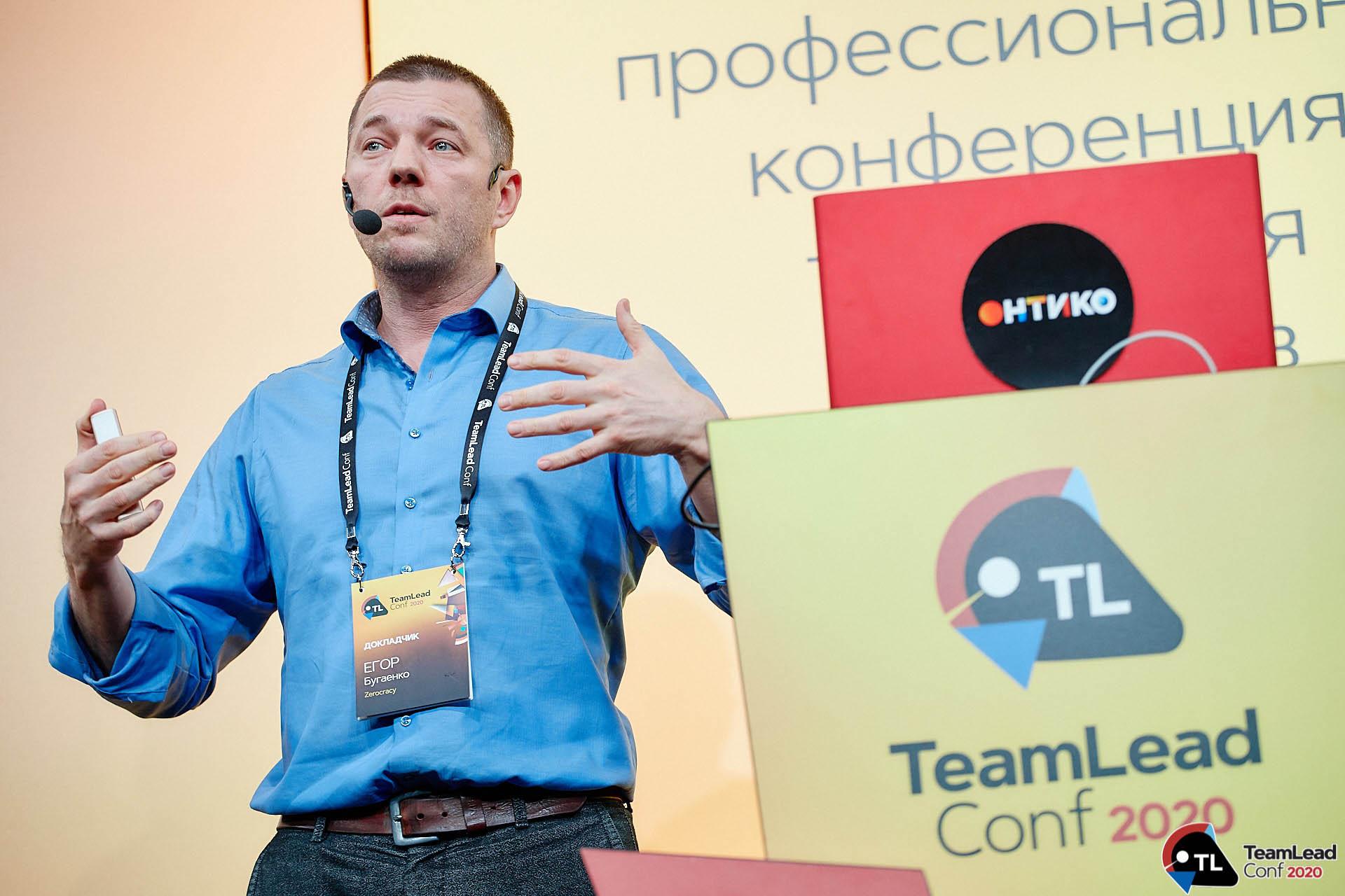 Любить всех человеков — лучшие доклады с TeamLeadConf за 5 минут - 17