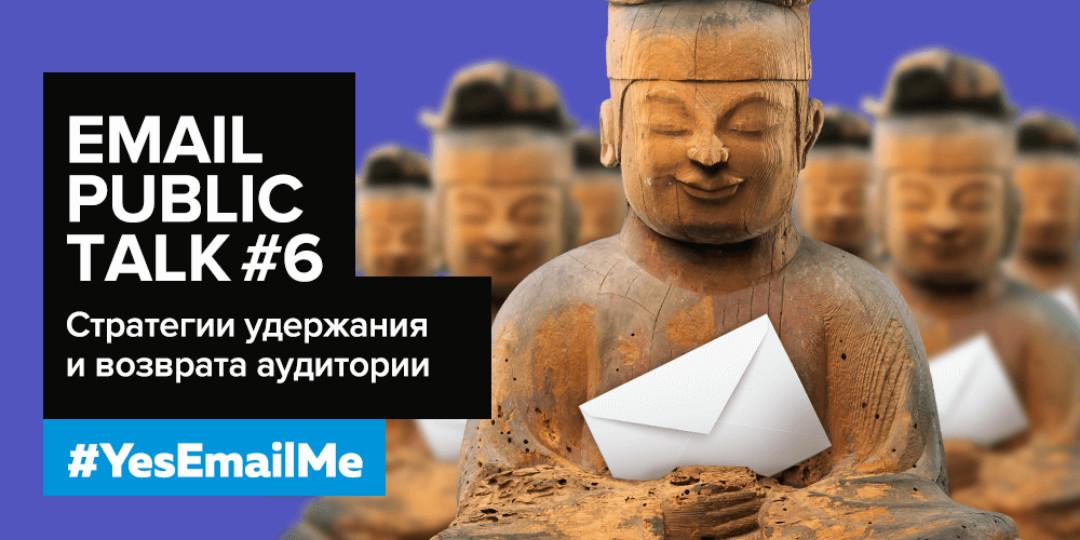 20 марта состоится Email Public Talk: стратегии удержания и возврата аудитории - 1