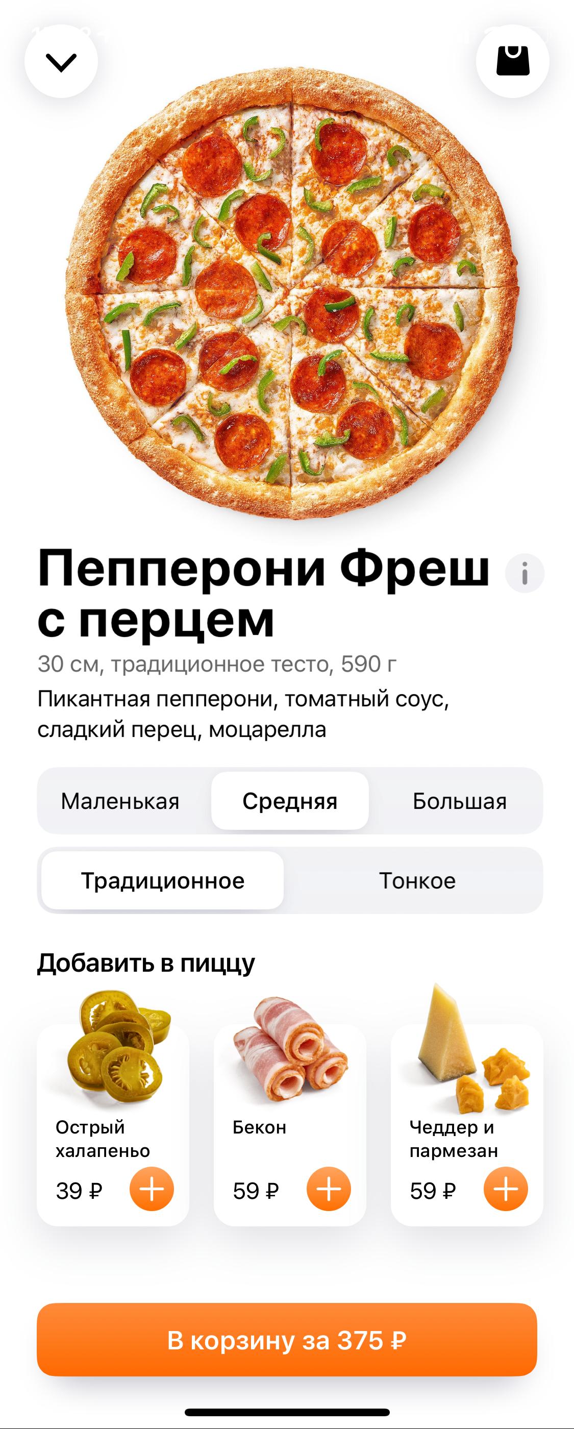 VoiceOver на iOS: решение типовых проблем - 2