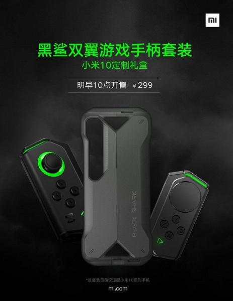 Этот гаджет для Xiaomi Mi 10 не должны пропускать геймеры