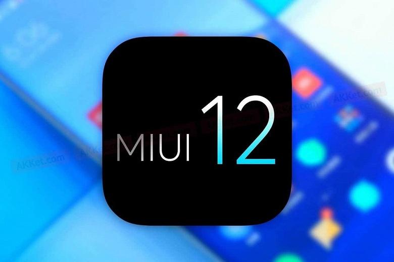 Какие смартфоны Xiaomi и Redmi получат MIUI 12 и Android 11