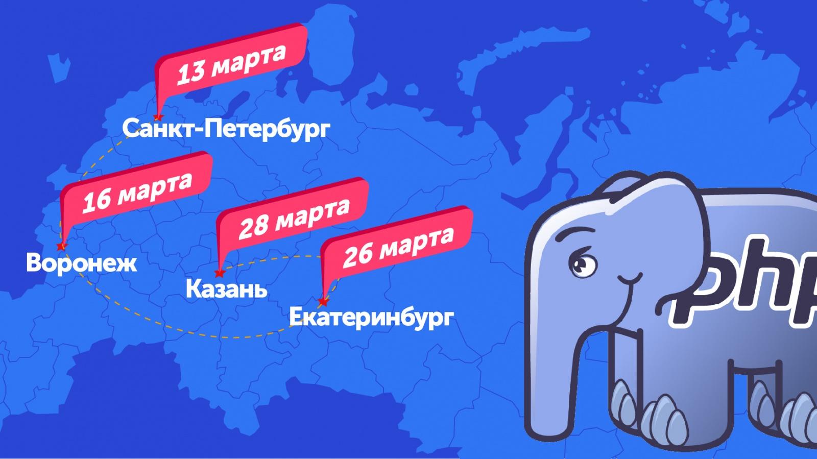 Митапы PHP-сообществ в марте: Питер, Воронеж, Екатеринбург, Казань - 1