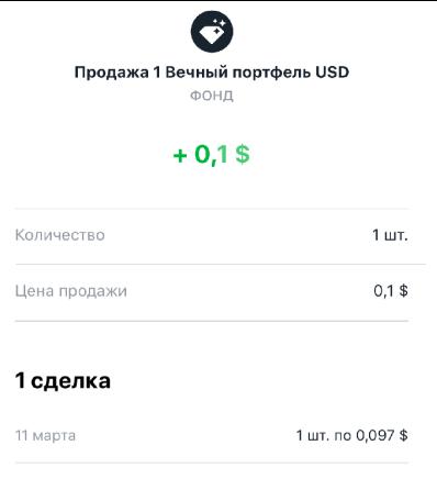 Нет предела совершенству или об изъянах Биржевых Фондов Тинькофф - 2