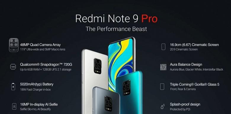 Представлен будущий хит продаж Redmi Note 9 Pro