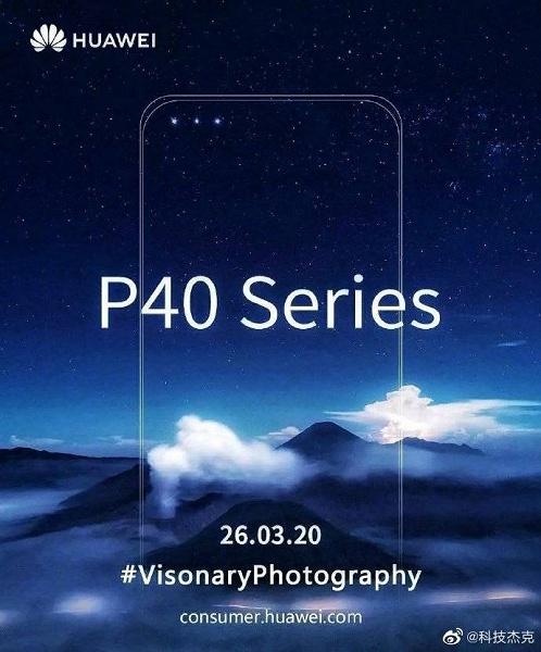 В Huawei P40 впервые будет использоваться тройная фронтальная камера в экране