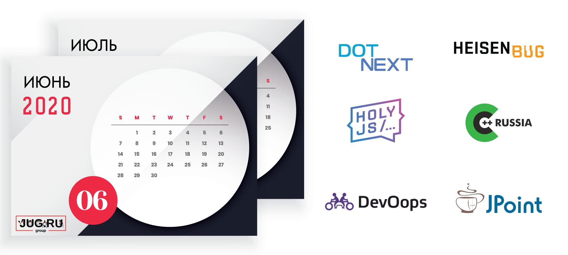 Конференции DotNext, Heisenbug, HolyJS, C++ Russia, DevOops и JPoint переносятся из-за коронавируса - 1