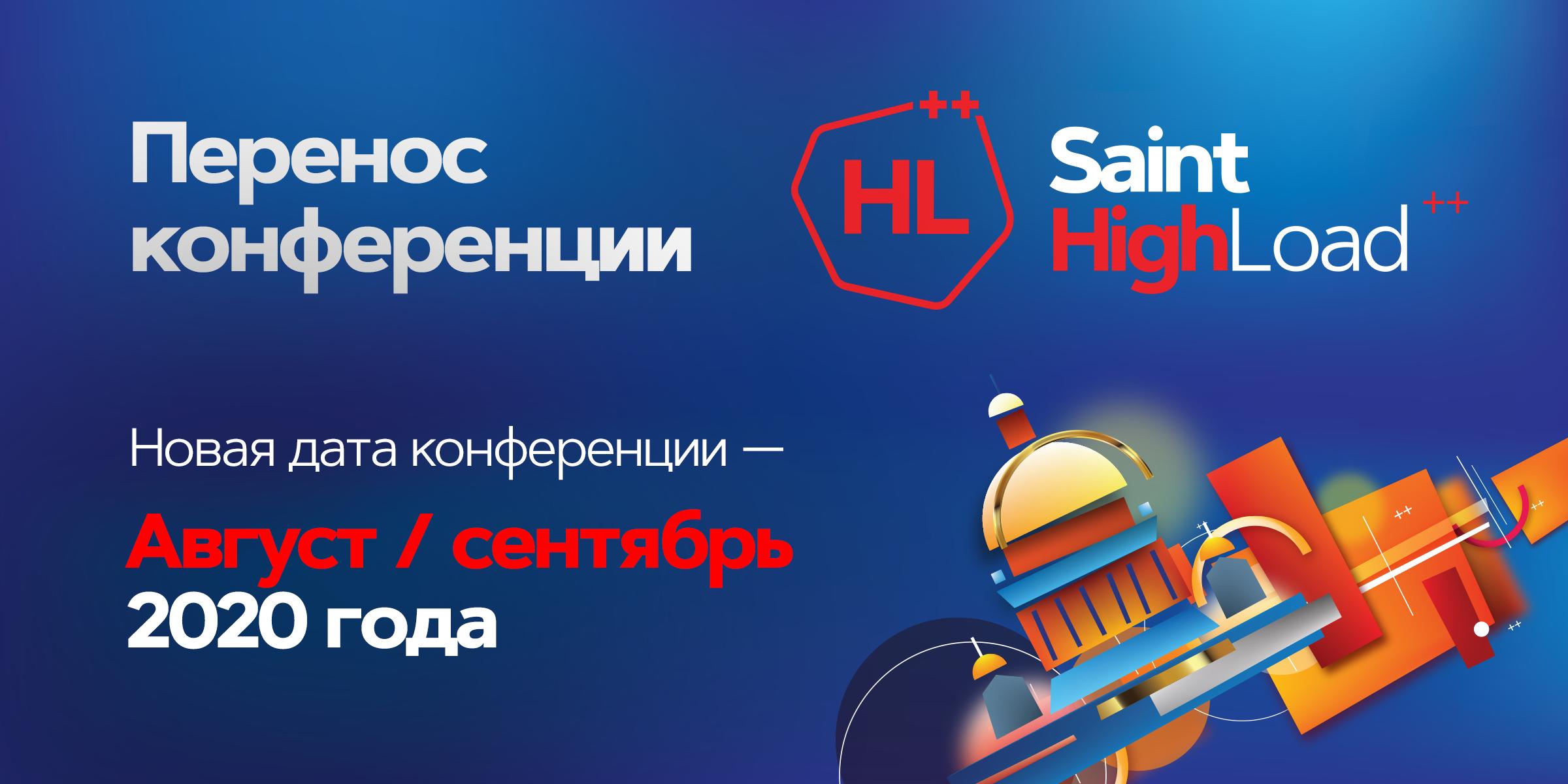 Перенос конференции Saint HighLoad++ - 1