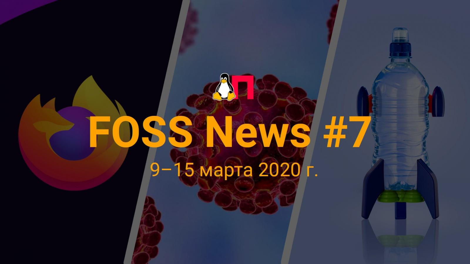 FOSS News №7 — обзор новостей свободного и открытого ПО за 9-15 марта 2020 года - 1