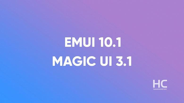 Какие смартфоны Huawei и Honor получат EMUI 10.1 и Magic UI 3.1