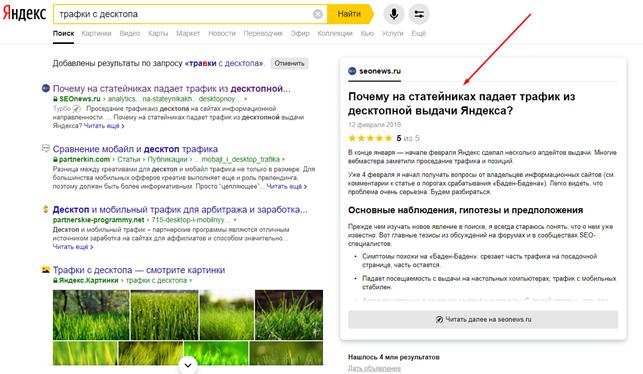 Посещаемость с Яндекс десктопа упала: что произошло в 2019 и как это повлияет в 2020 - 11