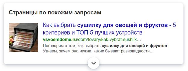Посещаемость с Яндекс десктопа упала: что произошло в 2019 и как это повлияет в 2020 - 14