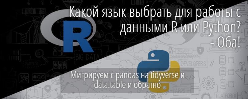 Какой язык выбрать для работы с данными — R или Python? Оба! Мигрируем с pandas на tidyverse и data.table и обратно - 2