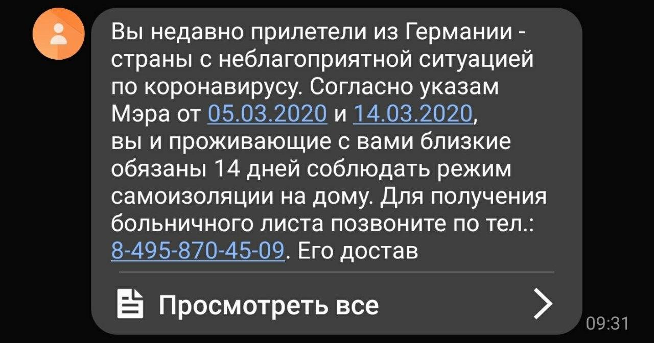 Правительство Москвы начало рассылать SMS с требованием о карантине