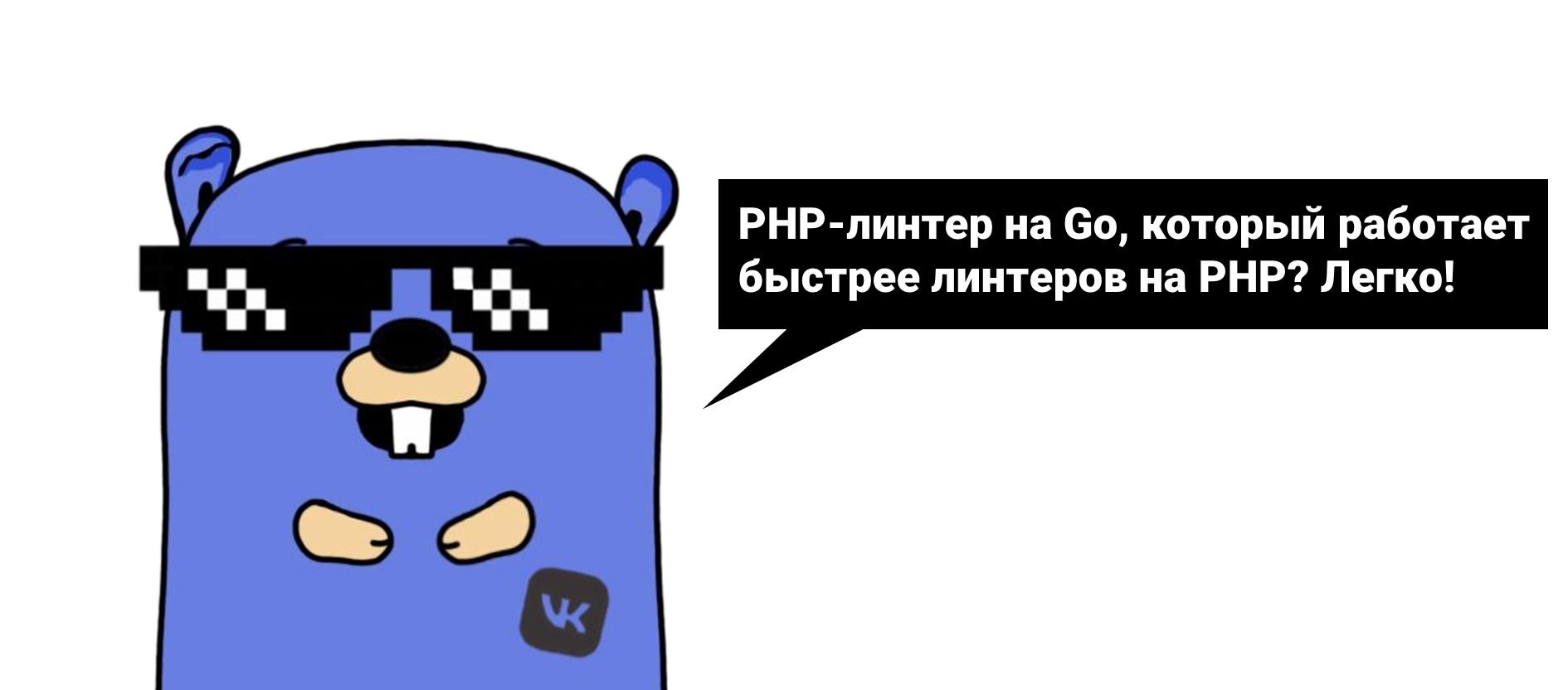 NoVerify: PHP-линтер, который работает быстро - 1