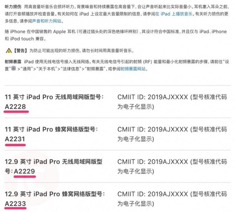 Четыре новые модели Apple iPad Pro случайно засветились в руководстве пользователя