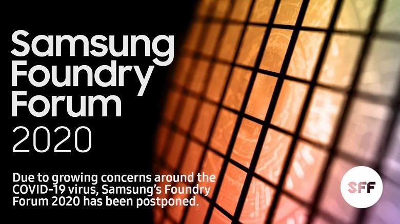 Мероприятие Samsung Foundry Forum 2020 отложено из-за коронавируса