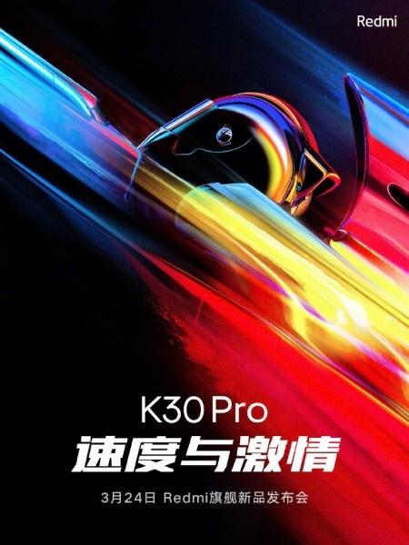Мощный смартфон Redmi K30 Pro дебютирует 24 марта