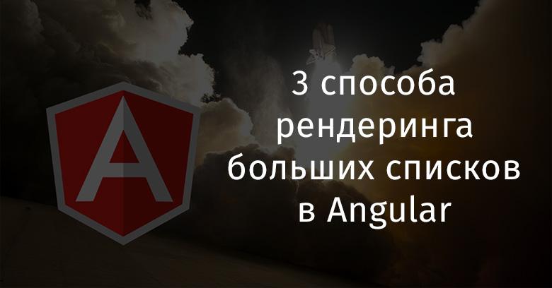 3 способа рендеринга больших списков в Angular - 1