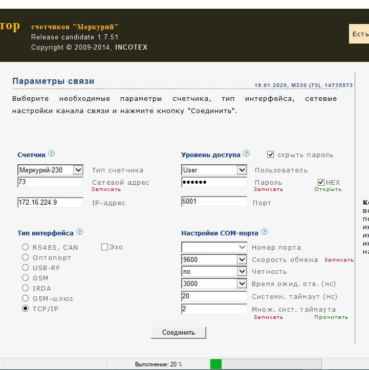 GSM IoT-провайдер в ЖКХ (Часть 1) - 8