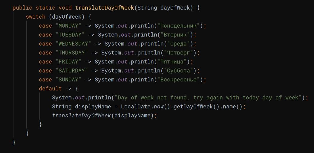 Java 14: Record, более лаконичный instanceof, упаковщик jpackage, switch-лямбды и текстовые блоки - 10