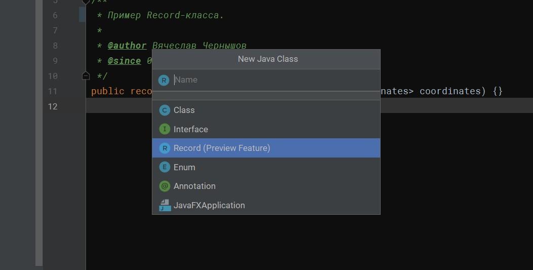 Java 14: Record, более лаконичный instanceof, упаковщик jpackage, switch-лямбды и текстовые блоки - 9