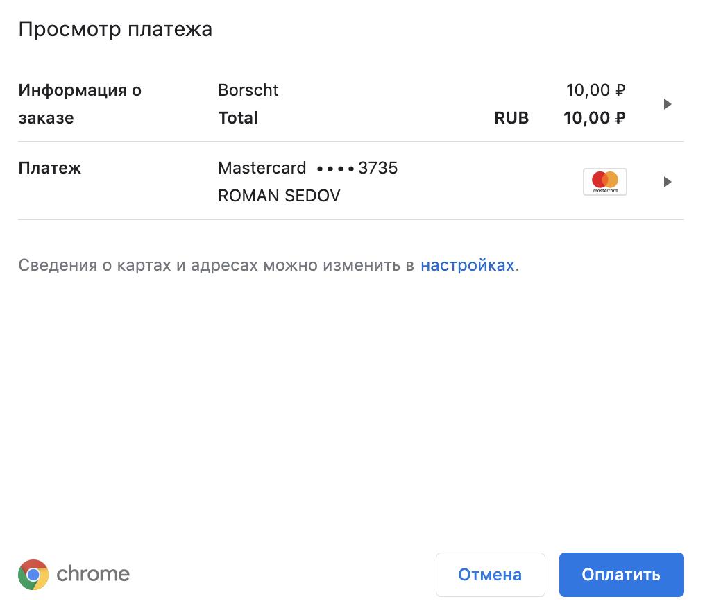 Декларативный шопинг в интернете с помощью Payment Request API и Angular - 2