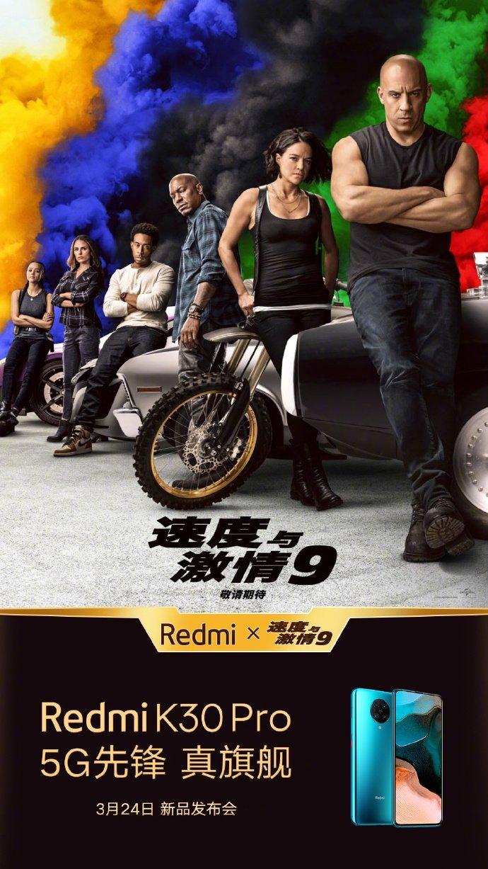Доминик Торетто и Redmi K30 Pro помогут друг другу