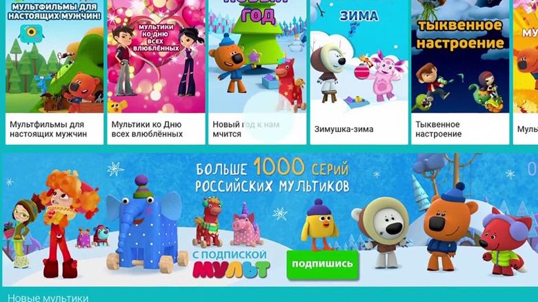 Карантинный «Мульт»: доступ ко многим российским мультфильмам сделали бесплатным
