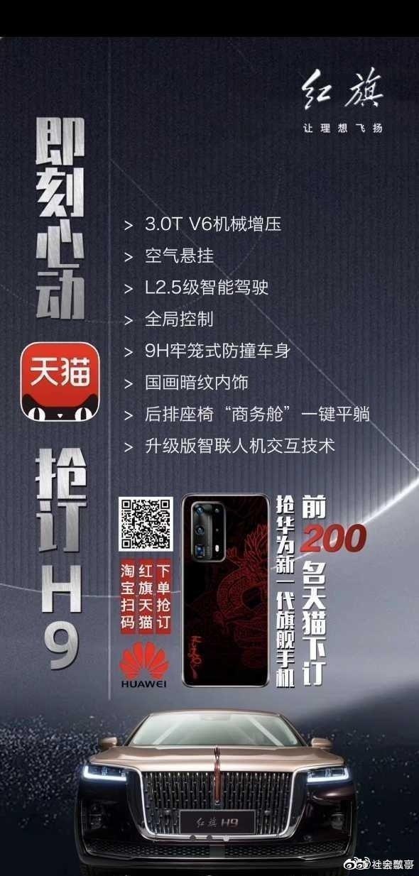 «Краснознаменный» Huawei P40 Pro создан при участии старейшего автомобильного бренда Китая