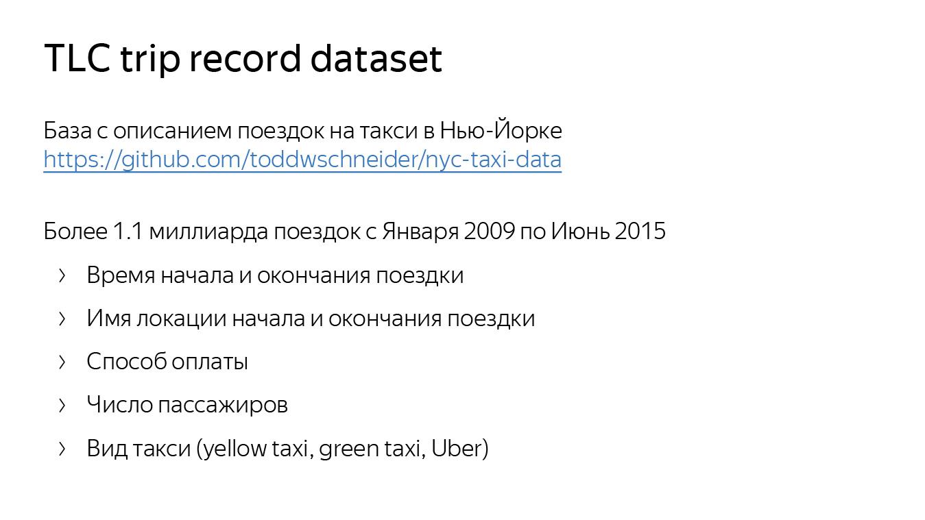 Оптимизация строк в ClickHouse. Доклад Яндекса - 12