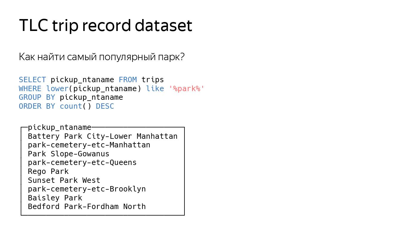 Оптимизация строк в ClickHouse. Доклад Яндекса - 19