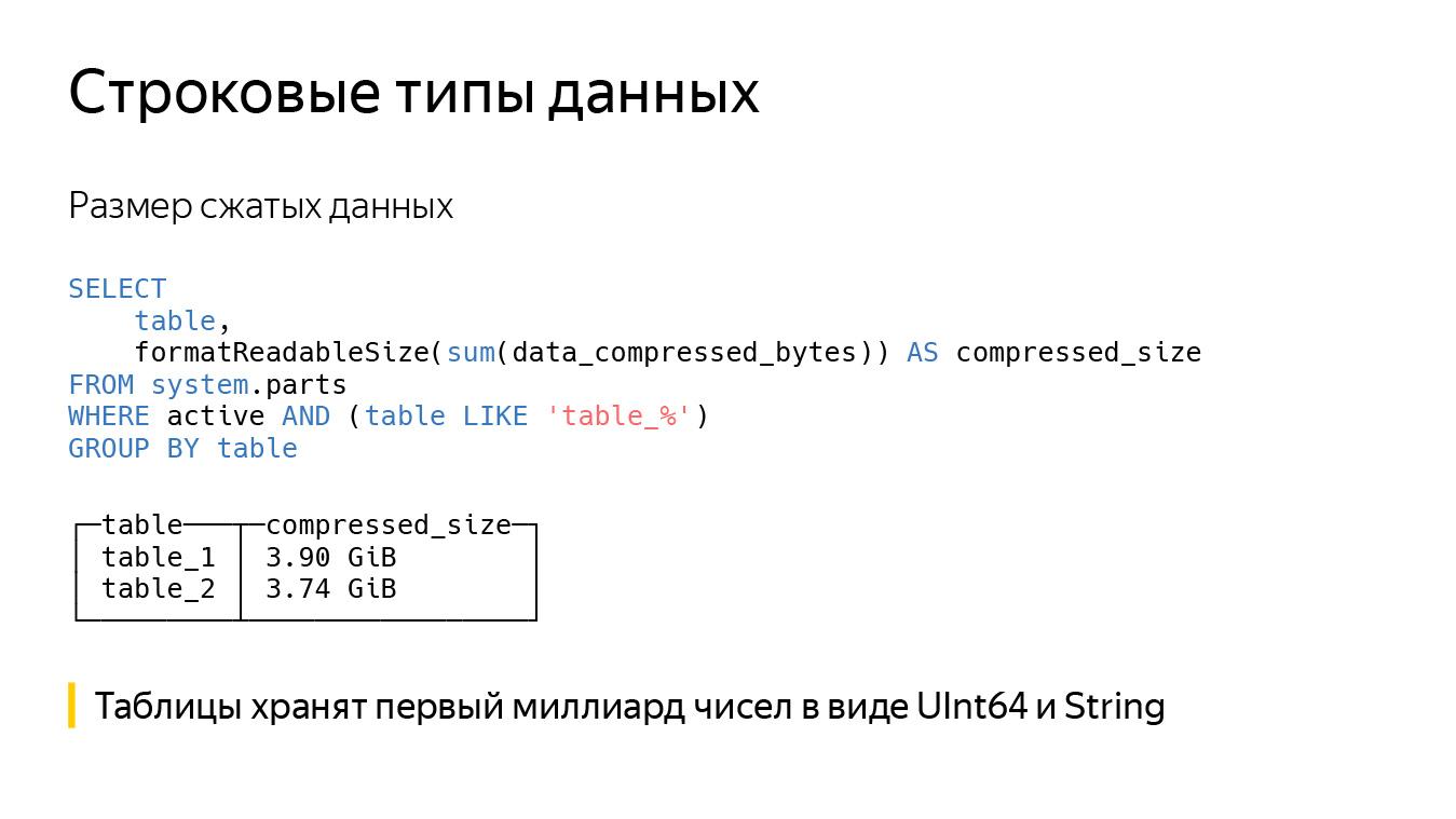 Оптимизация строк в ClickHouse. Доклад Яндекса - 3
