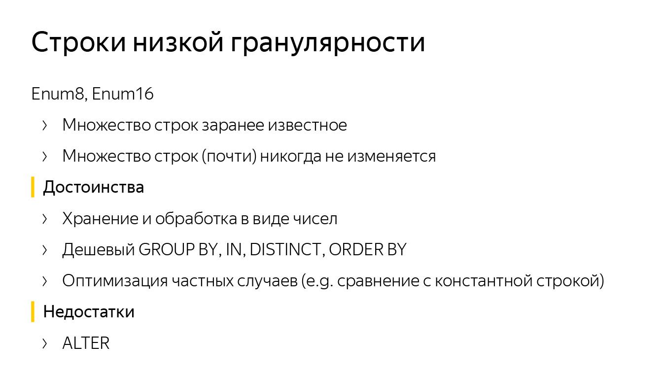 Оптимизация строк в ClickHouse. Доклад Яндекса - 4