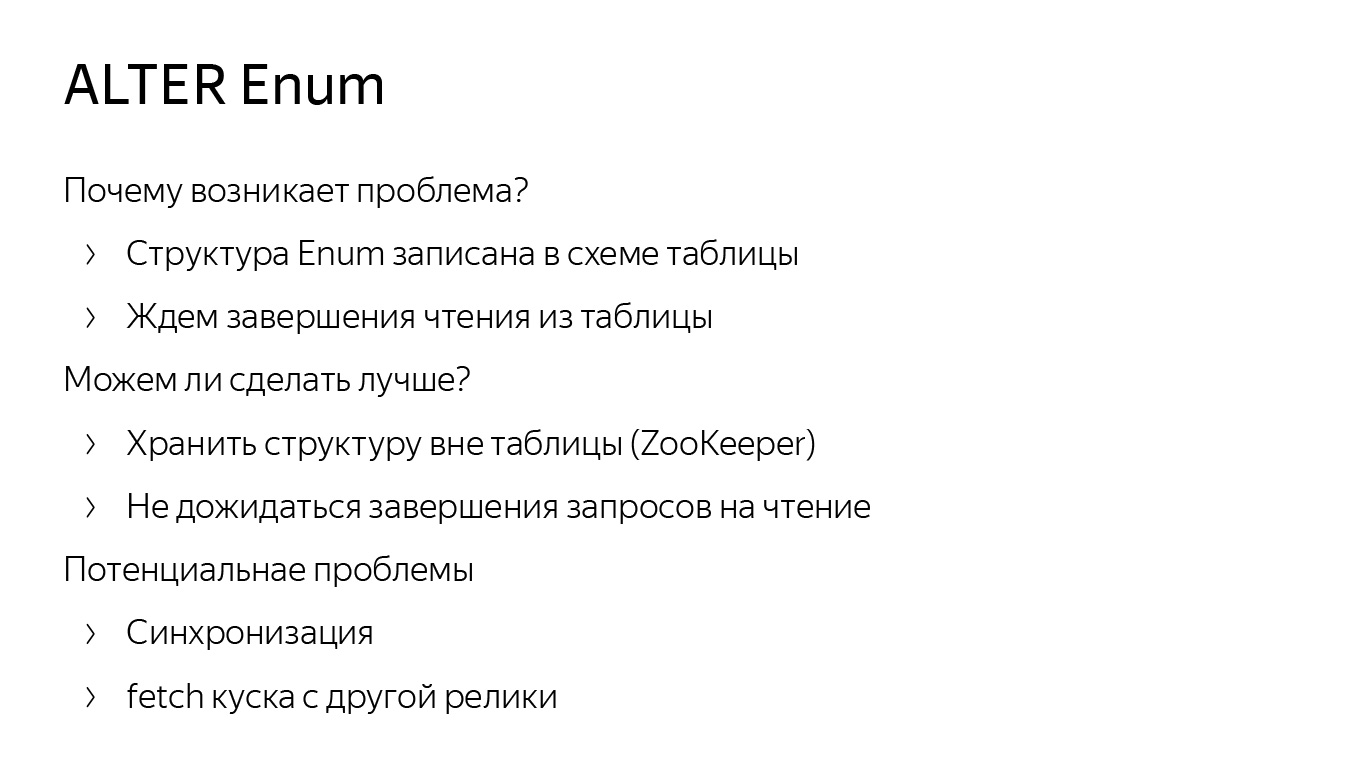 Оптимизация строк в ClickHouse. Доклад Яндекса - 5