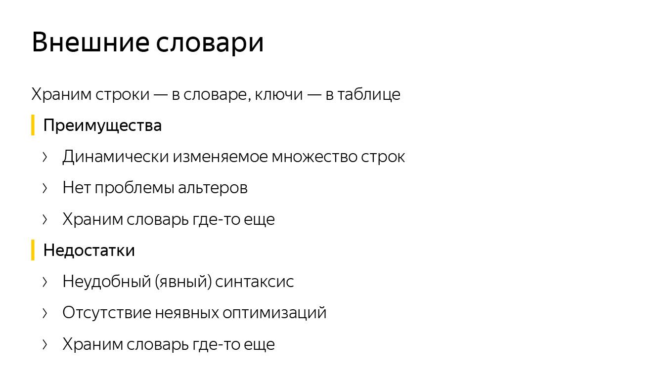 Оптимизация строк в ClickHouse. Доклад Яндекса - 6