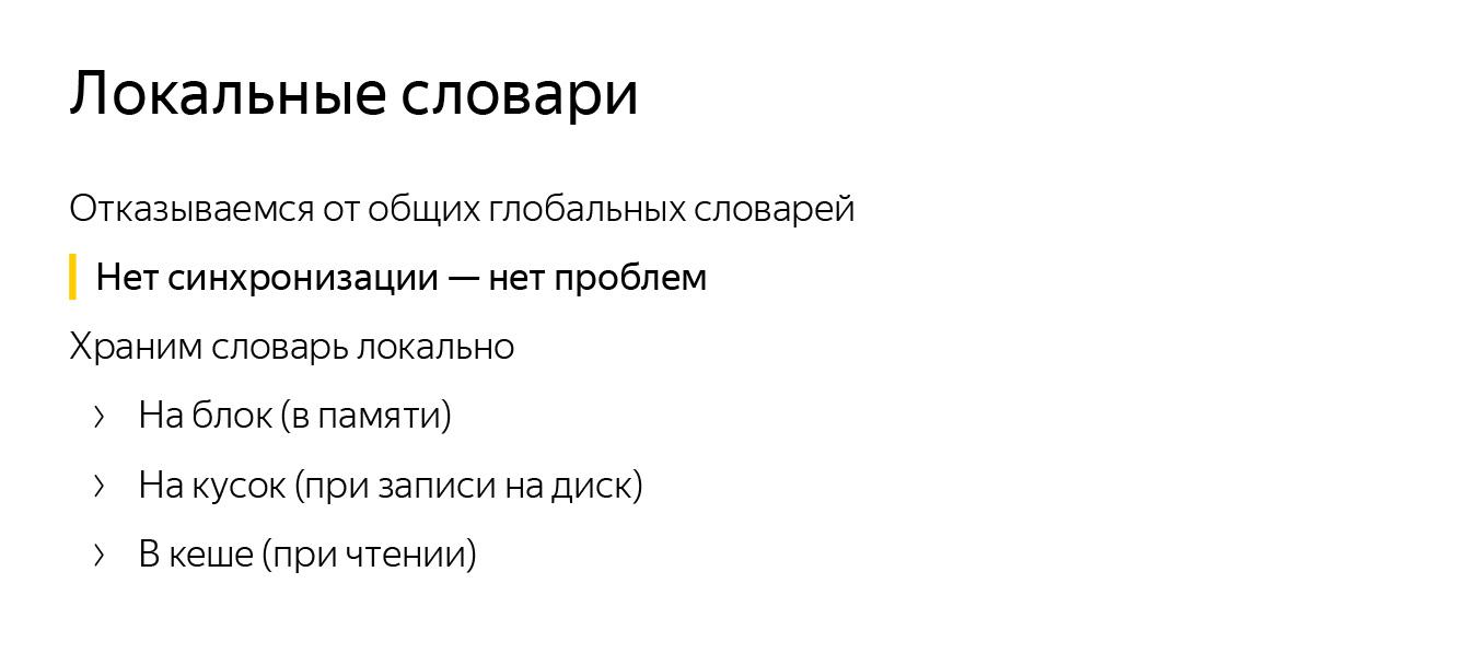 Оптимизация строк в ClickHouse. Доклад Яндекса - 7