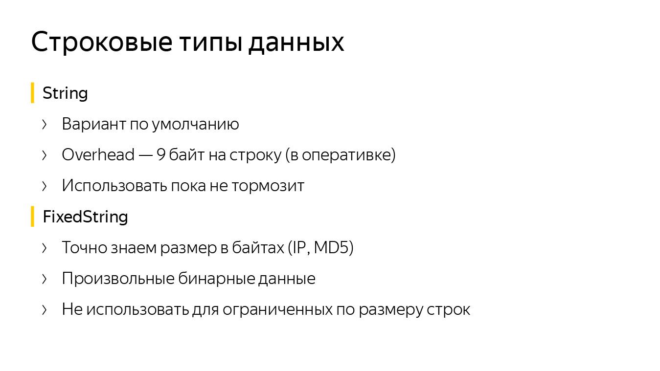 Оптимизация строк в ClickHouse. Доклад Яндекса - 1