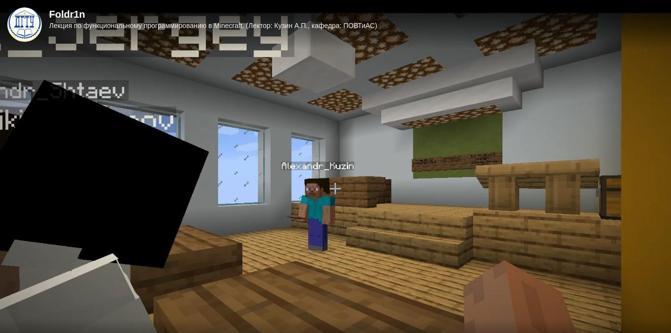 Студенты ДГТУ помогли провести лекцию по функциональному программированию в Minecraft с трансляцией в Twitch - 1
