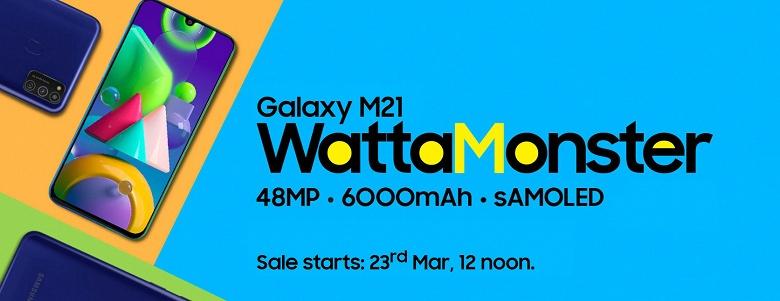 «Ваттомонстр» Samsung Galaxy M21 оценили в 175 долларов