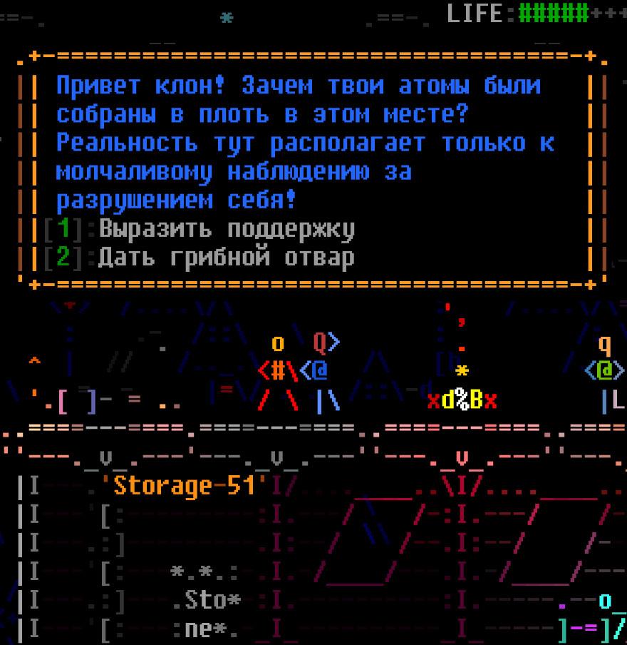 ASCII игра — компромисс аутентичности и удобства - 3