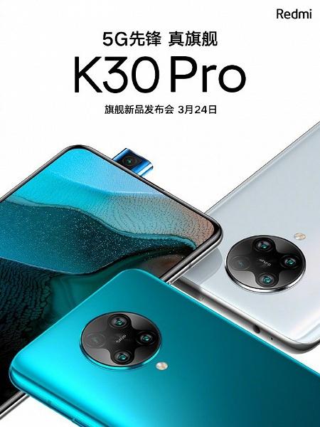 Акцент на камерах. Redmi K30 Pro позирует на официальном рендере