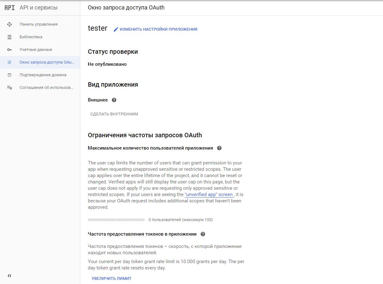 Получение сообщений из трансляций youtube + авторизация google на PHP - 4