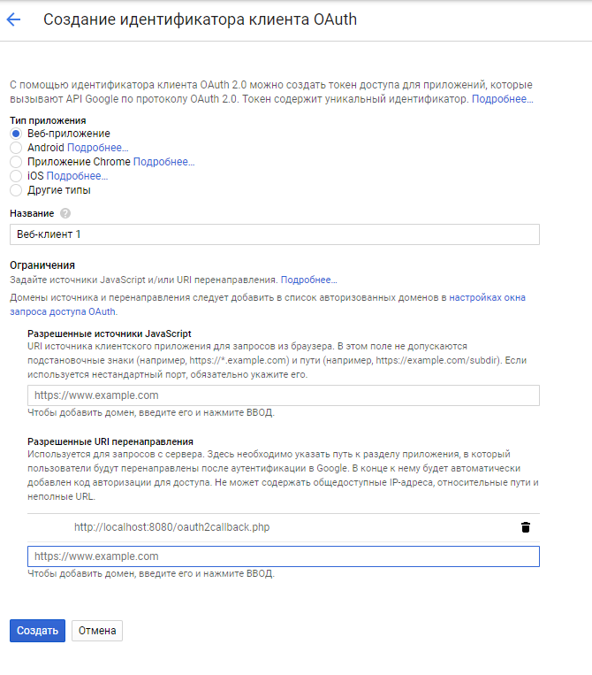 Получение сообщений из трансляций youtube + авторизация google на PHP - 6