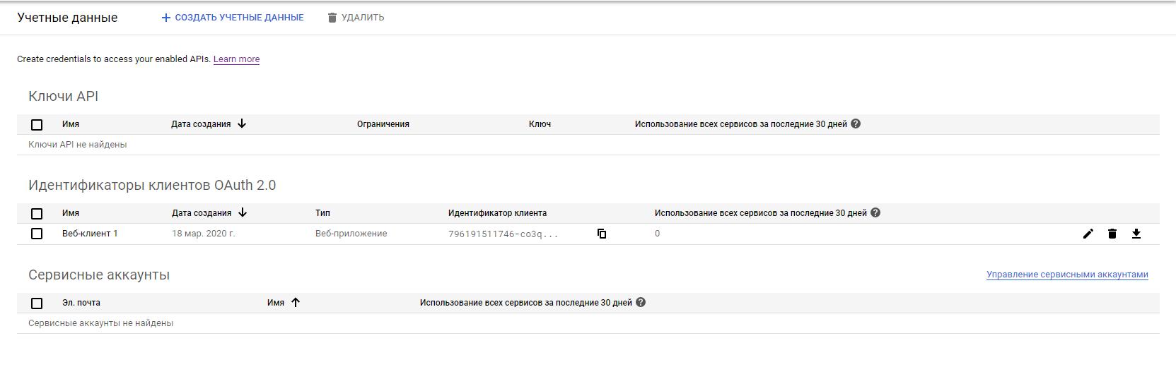Получение сообщений из трансляций youtube + авторизация google на PHP - 7