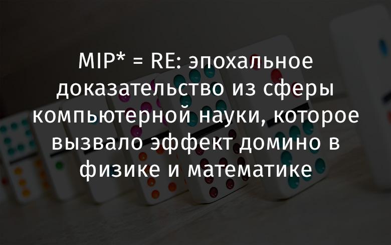 MIP*=RE: эпохальное доказательство из сферы компьютерной науки, которое вызвало эффект домино в физике и математике - 1