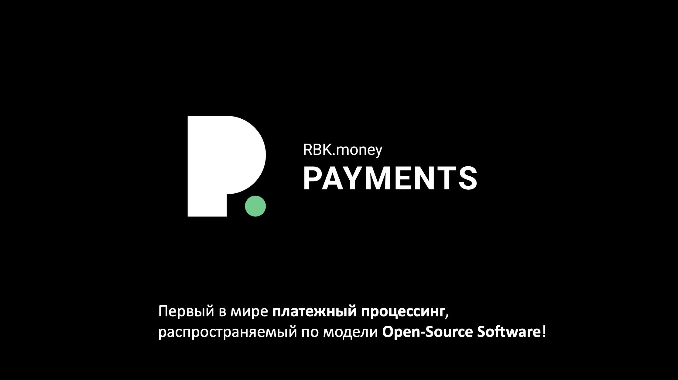 RBK.money выпустила первый в мире open-source платежный процессинг — творим будущее вместе - 1