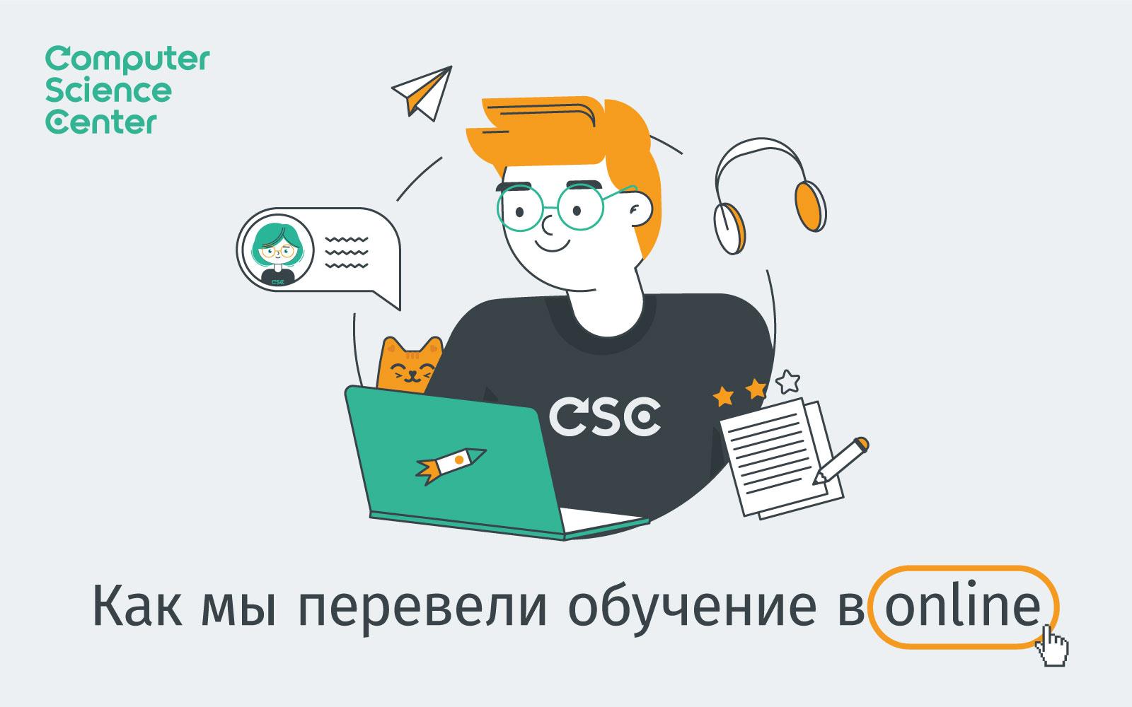 Как Computer Science Center перевёл обучение в онлайн - 1