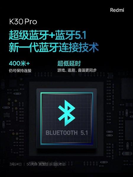 Redmi K30 Pro получил Super Bluetooth и технологию Multilink для тройного подключения в Сети