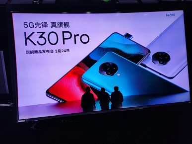 Так должен выглядеть настоящий флагман. Redmi K30 Pro впервые показали включенным и лицом