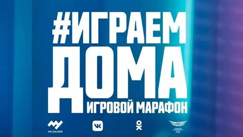 Mail.ru Group вложит 200 млн рублей в кампанию о важности самоизоляции — #ИграемДома - 1